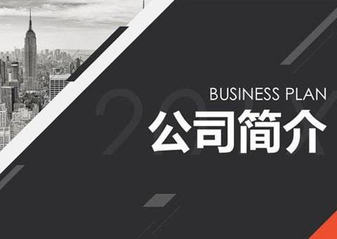 廣州市燊駿機械設備有限公司公司簡介